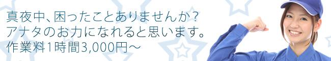 便利屋POCO(ポコ)